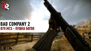 870 - СТВОЛ БОГОВ   BAD COMPANY 2