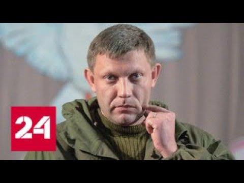 В Донецке сегодня простятся с Александром Захарченко - Россия 24