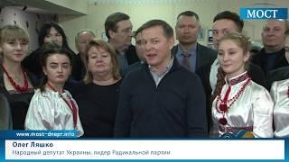Рабочий визит народного депутата, лидера РПЛ Олега Ляшко в Днепр