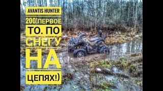 Avantis Hunter 200! Первое ТО! На цепях по снегу!)