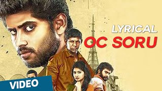 OC Soru Song with Lyrics | Kirumi | Kathir | Reshmi Menon | K | Anucharan
