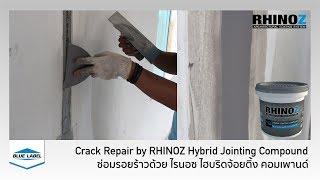 Crack Repair by RHINOZ Hybrid Jointing Compound│ซ่อมรอยร้าวด้วย ไรนอซ ไฮบริดจ้อยติ้งคอมเพานด์