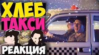 ХЛЕБ — КЛИП 2018 | Иностранцы слушают русскую музыку и смотрят русские клипы РЕАКЦИЯ REACTION