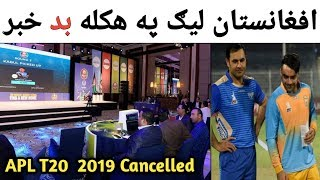 APL T20 2019 League Might Cancelled Due To Lost of Money In Pashto