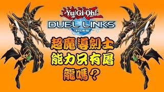 遊戲王Duel Links - 超魔導劍士的能力不止屠龍吧?