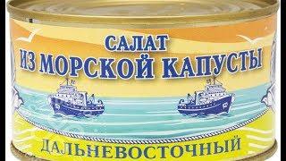 О пользе морской капусты