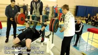 Область по жиму. Третий подход. 220 кг.