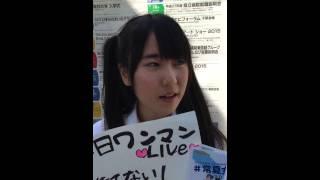 戸沢 舞 アイドルカレッジ https://twitter.com/ic_tozawamai.