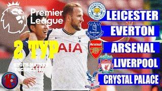 Футбол Английская премьер лига АПЛ 20 21 2 тур Итоги матчей Расписание 3 тура