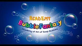 Групповое обучение Academy Bubble Fantasy 2017