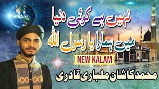 Nahi He Koi Duniya Me Hamara Ya Rasool Allah-Muhammad Kashan Malbari Qadri