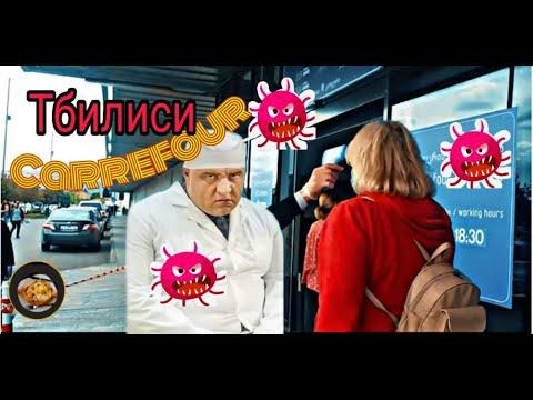 ГРУЗИЯ 2020/ ТБИЛИСИ/ КАРАНТИН/ ЦЕНЫ В CARREFOUR/ КРАТКОВРЕМЕННЫЙ ОТДЫХ