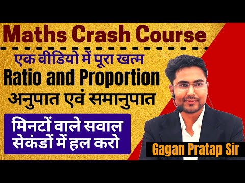 ratio-and-proportion-अनुपात-by-gagan-pratap-sir-|-maths-crash-course-|-ssc-cgl,-chsl-&-railway-exams