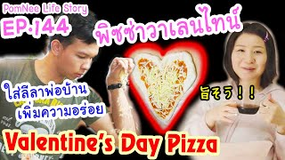 วาเลนไทน์ปีนี้ ทำอะไรให้แฟนญี่ปุ่นดีนะ EP.144 Valentine's Day Pizza