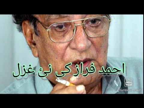 Ghazal of ahmad faraz