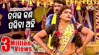 ତମ ଅମୃତଭଣ୍ଡା ଟାଣ ଅଛି.. Tama Amrutabhanda Tana Achhi.. DAILY COMEDY DOSE || Sarthak Music
