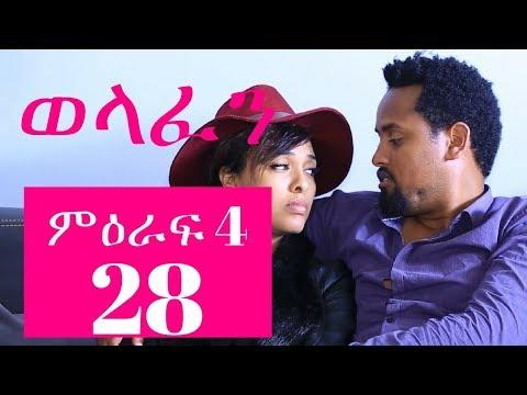 Welafen Drama Season 4 Part 28 - Ethiopian Drama