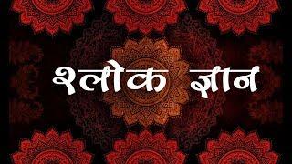 संस्कृत श्लोक अर्थ सहित..(भाग -3) Sanskrit Shlokas... Kaal Chakra