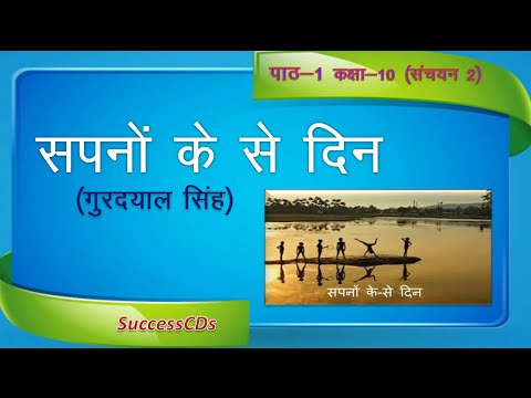 Sapno Key Say Din - CBSE NCERT HINDI Lesson class 10 explanation