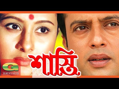 Bangla New Movie | Shasti (Punishment) | Riaz | Purnima | Ilias Kanchan | A.T.M. Shamsuzzaman