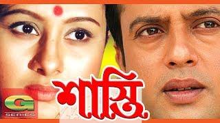 Video Bangla New Movie | Shasti (Punishment) | Riaz | Purnima | Ilias Kanchan | A.T.M. Shamsuzzaman download MP3, 3GP, MP4, WEBM, AVI, FLV Juni 2018