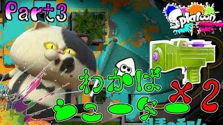 【スプラトゥーン】イカブキ!! ナワバリバトル-阿吽の二人組み-:Part3【実況】 thumbnail