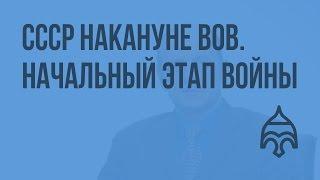 СССР накануне Великой Отечественной войны. Начальный этап войны. Видеоурок по истории России 11