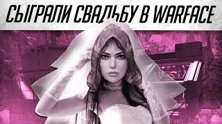 Warface: Сыграли свадьбу в Варфейсе! Приколы и баги