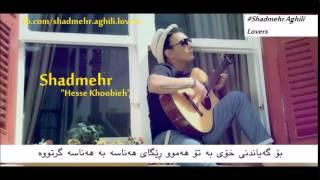 Shadmehr Aghili Hesse Khoobie 2015 Kurdish Subtitle