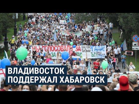 Как в городах России поддержали протестующих в Хабаровске