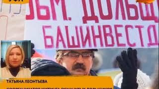 Обманутые дольщики выступили против гостелеканалов Башкирии