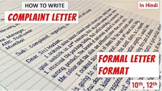 How to write Foŗmal letter in English   Complaint letter   Formal Letter writing and format