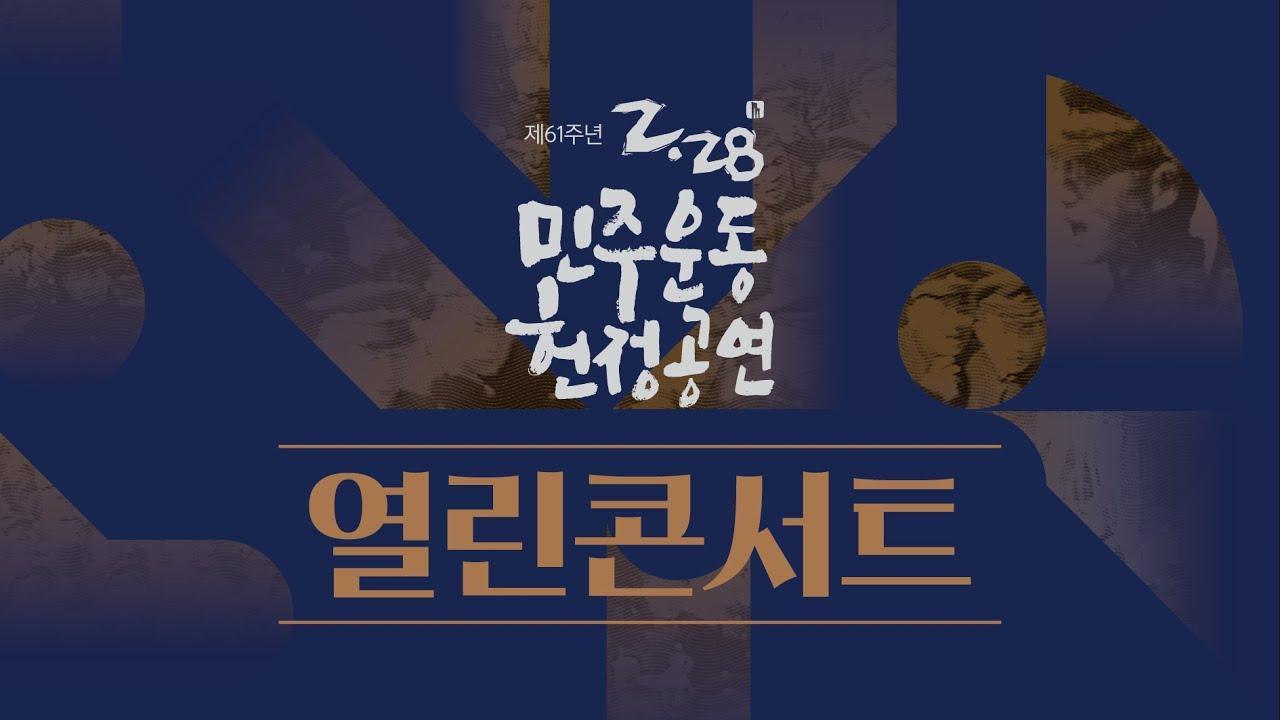 제61주년 2.28 민주운동 헌정공연 열린콘서트