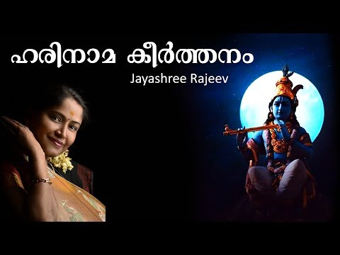 Harinamakeerthanam Krishna Devotional Sung by Jayashree Rajeev