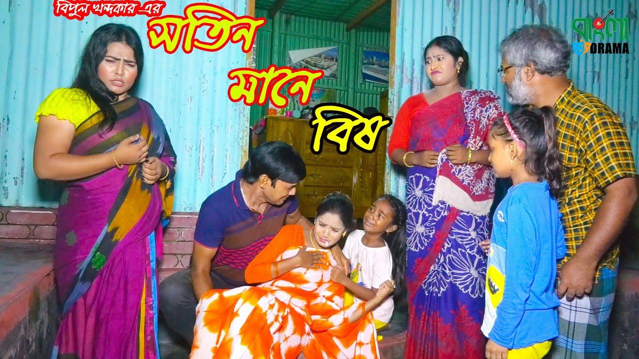 সতিন মানে বিষ | জীবন বদলে দেয়া একটি শর্ট ফিল্ম | Bangla New Short Film | Sotin Mane Bish |Onudhabon