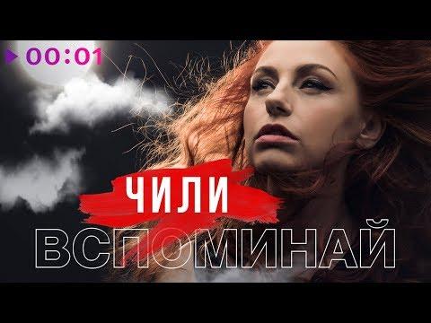 ЧИЛИ - Вспоминай | Official Audio | 2020