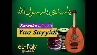 Yaa Sayyidi Yaa Rasulallah Gm Karaoke Nada Cowok انشودة ياسيدى يارسول الله كاريوكي