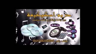 شفت الغزلان فگرارة ... علي سالم ول عليا .... والله ألا زوين حتا