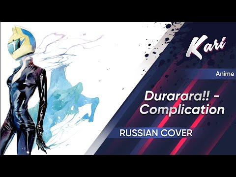 [Durarara!! OP2-TV Rus Cover] Complication【Kari】