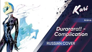 Durarara OP2 TV Rus Cover Complication Kari
