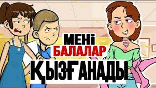 Мені балалар қызғанады/Қазақша анимация/Анимация қазақша/