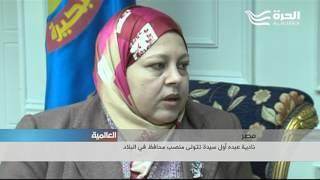 نادية عبده أول سيدة تتولى منصب محافظ في مصر