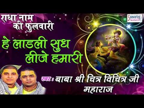 Hey Ladli सुध लीजे हमारी #Krishna Song #Shri Chitra Vichitra Ji Maharaj #Saawariya Music
