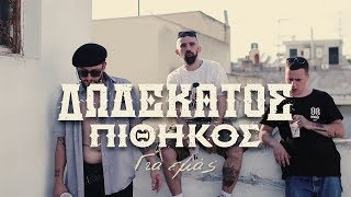 12os Pithikos - Gia Emas | 12ος Πίθηκος - Για Εμάς (Official Music Video) (Prod. By Eversor)