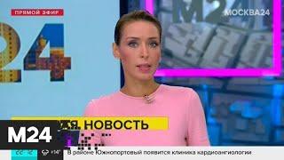 ВОЗ зафиксировала максимальный рост заразившихся коронавирусом в мире за сутки Москва 24