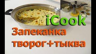 Творожная запеканка с тыквой в айкуке. Рецепты iCook. Готовим с айкук. Посуда айкук от Амвэй