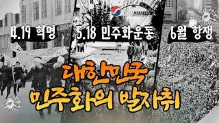 가슴 아픈 역사 😢 6.10 민주 항쟁 기념 민주화 운동!