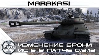Изменение брони ИС-6, патч 0.9.13 World of Tanks нерф или ап?