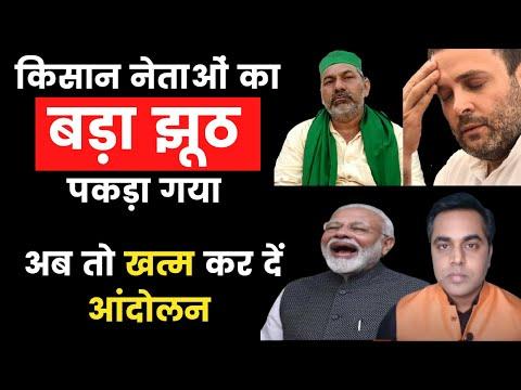 Farmers Protest: किसान नेताओं का 'बड़ा झूठ' पकड़ा गया.. अब तो खत्म कर दें आंदोलन। LIVE thumbnail
