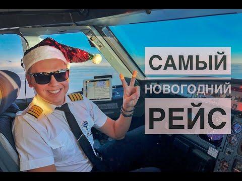 Влог пилота. Новогодняя ночь, авария, полёт.